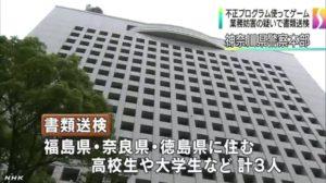MapleStory-Japan-3-teens-arrested