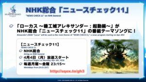 FFXIV - 28e Live Letter - News check 11