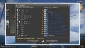 FFXIV - 28e Live Letter - système Best Equipment