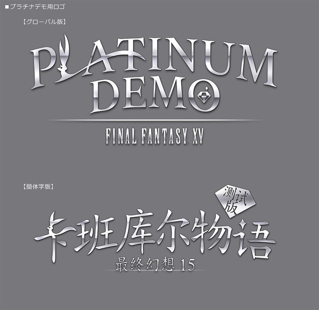 Platinum Demo - Couverture - Logo