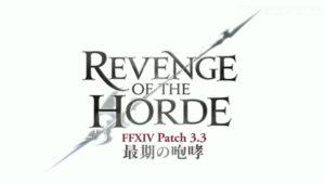 FFXIV - Live Letter XXIX - Mise à jour 3.3 - Revenge of the Horde - Couverture
